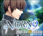 norn_ron01.jpg